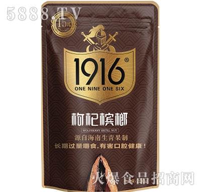 1916枸杞槟榔200g袋