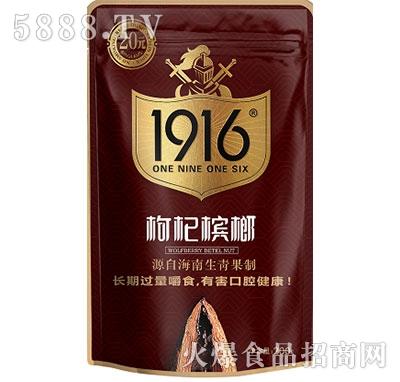 1916枸杞槟榔200g袋装