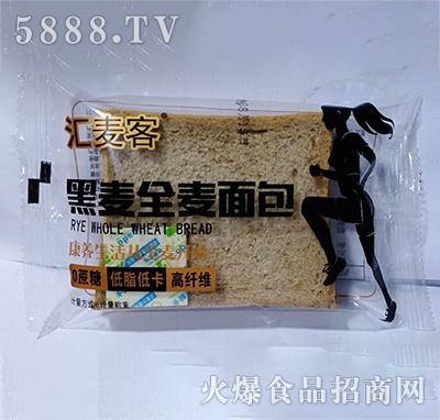 汇麦客黑麦全麦面包