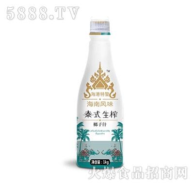 海港特警泰式生榨椰子汁1kg