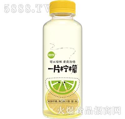 380mL一片柠檬(瓶内含两片柠檬)
