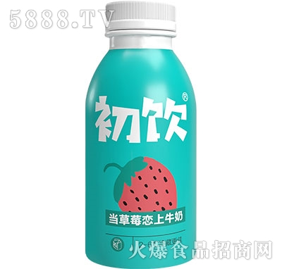 初饮草莓恋上牛奶饮品