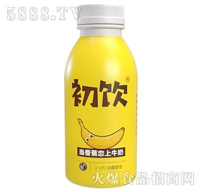 初饮香蕉牛奶