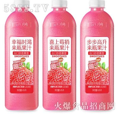 �口妙思慕雪摩洛哥草莓�秃瞎�汁1.25L