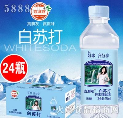 友利友白苏打350mlX24
