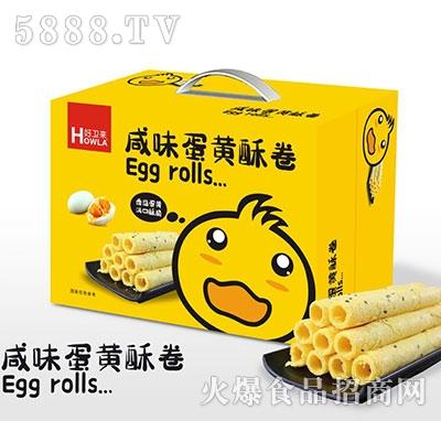 箱装好卫来咸味蛋黄酥卷箱装6