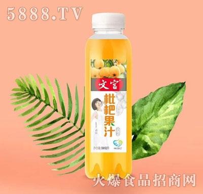 文宫枇杷果汁
