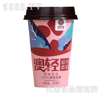 纯乐美澳轻丝袜奶茶320ml