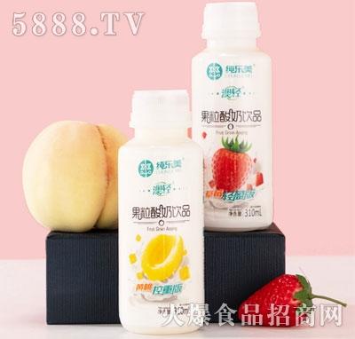 纯乐美果粒酸奶饮品310ml