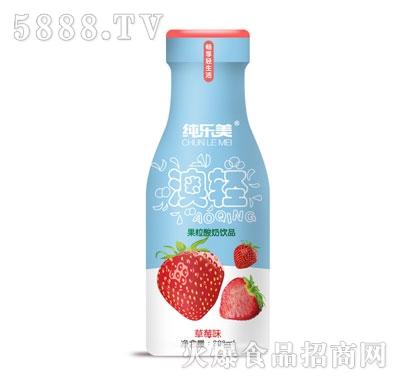 纯乐美澳轻果粒酸奶饮品草莓味308ml