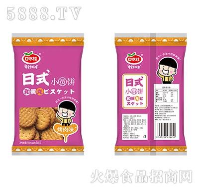 口水娃日式小圆饼烤肉味60g