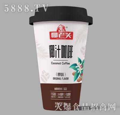 椰老头椰汁咖啡