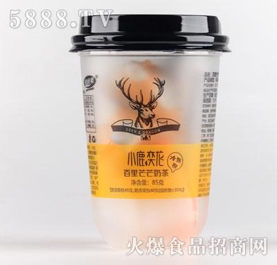 小鹿奕龙百里芒芒奶茶