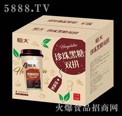 恒大珍珠黑糖双拼奶茶固体饮料箱装