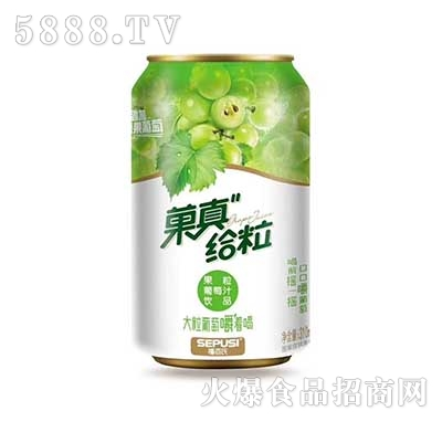 �真给粒果粒葡萄汁饮品310ml