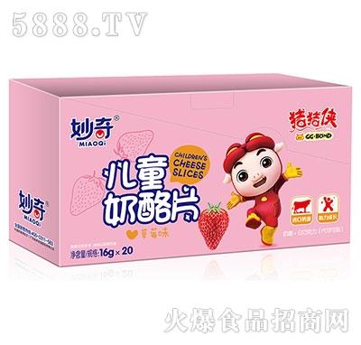 妙奇猪猪侠儿童奶酪片草莓味16gx20