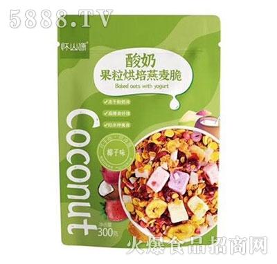 怀山源酸奶果粒燕麦脆椰子味300g