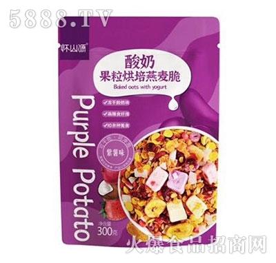 怀山源酸奶果粒燕麦脆紫薯味300g