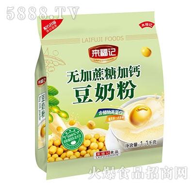 来福记豆奶粉无蔗糖加钙1.1kg