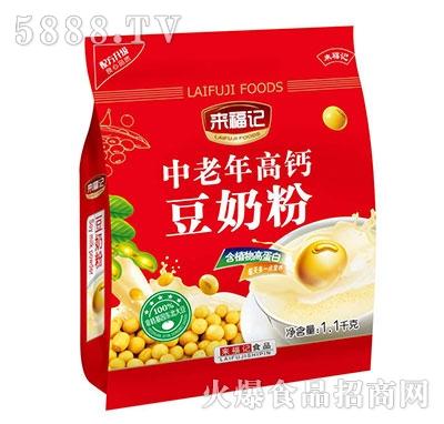 来福记豆奶粉中老年加钙1.1kg