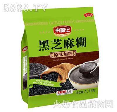 来福记黑芝麻糊原味加钙1.1kg
