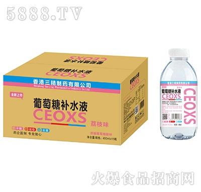 三精葡萄糖补水液荔枝味