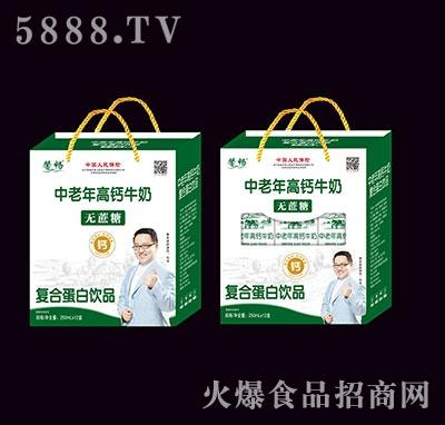 馨畅中老年高钙牛奶复合蛋白饮料250ml×12盒