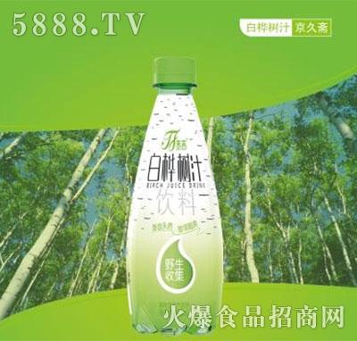 京久斋白桦树汁