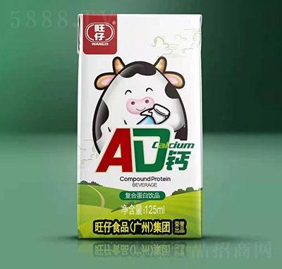 旺仔AD钙复合蛋白饮品125毫升