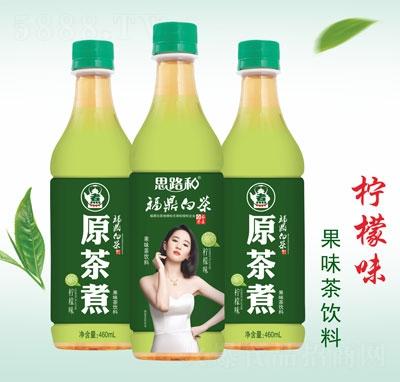 思路和福鼎白茶柠檬味460ml