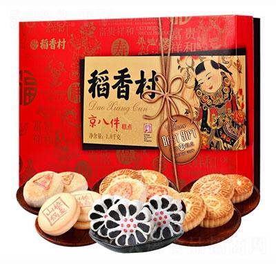 稻香村年货糕点礼盒京八件1000g