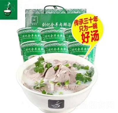 刘记全羊肉鲜汤(碗)产品图