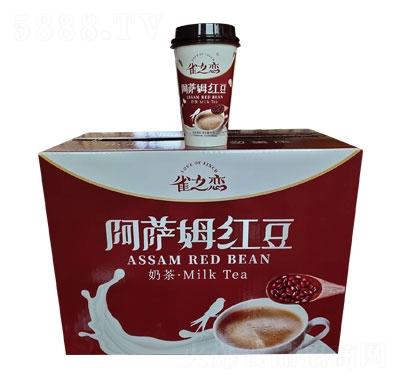 雀之恋阿萨姆红豆奶茶