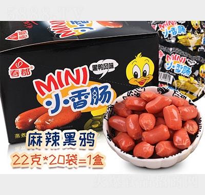 春都mini小香肠黑鸭风味22gx20袋