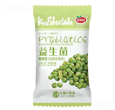 口水娃益生菌青豌豆经典原香味