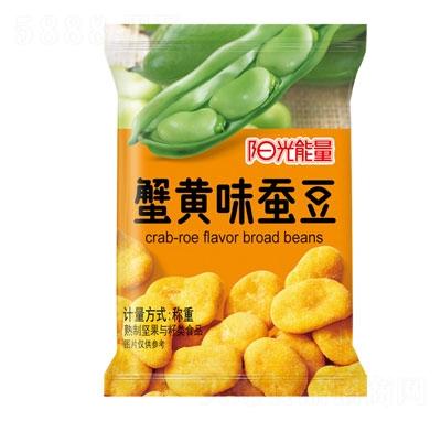 阳光能量蟹黄味蚕豆