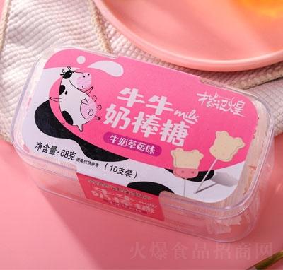 楷�煌牛牛奶棒糖牛奶草莓味68g
