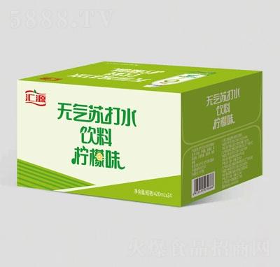 汇源无气苏打水饮料柠檬味420mlX24