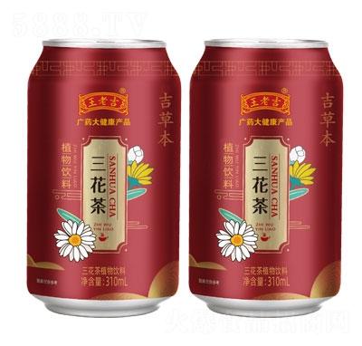 王老吉三花茶植物饮料310ml