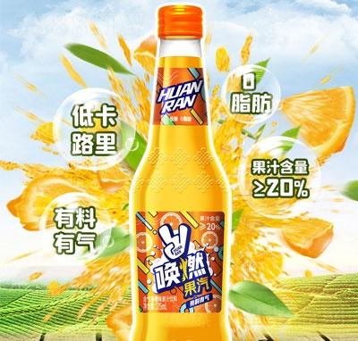 唤燃果汽含气香橙味果汁饮料