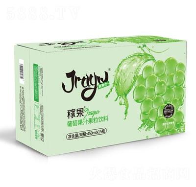 稼果葡萄果汁果粒饮料450mlX15
