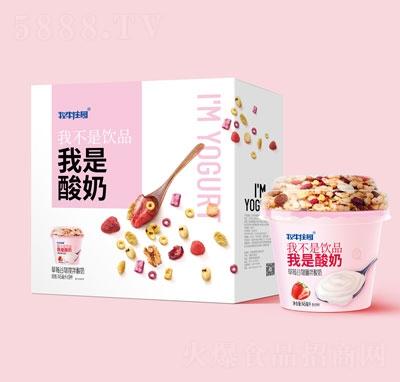 牧牛庄园草莓谷物嚼拌酸奶145mlX9