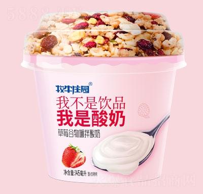 牧牛庄园草莓谷物嚼拌酸奶145ml