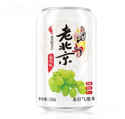 聚朋友老北京葡萄味苏打气泡水330ml