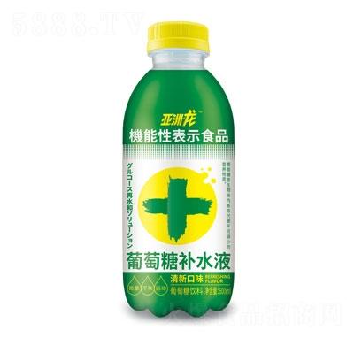 亚洲龙葡萄糖补水液清新口味600ml