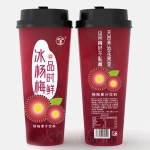 望花潭品时鲜冰杨梅果汁饮料