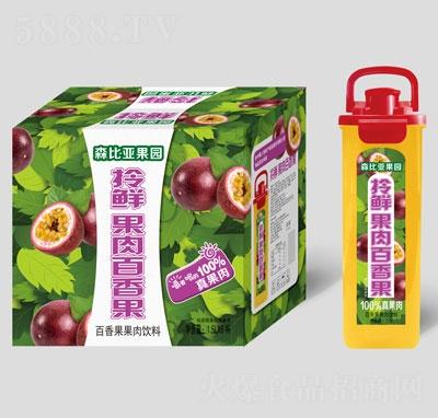 森比亚果园拎鲜果肉百香果果肉饮料