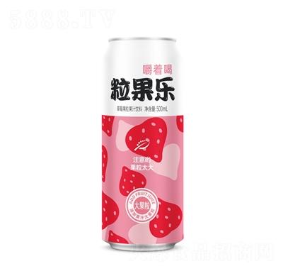 豪脉粒果乐草莓汁500ml
