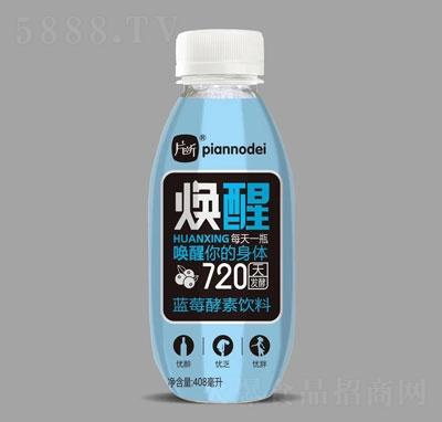 片断焕醒蓝莓酵素饮料408ml