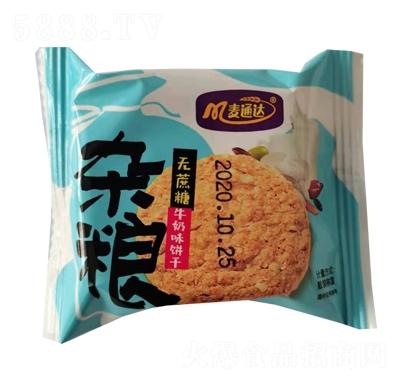 麦通达无蔗糖杂粮饼干牛奶味产品图